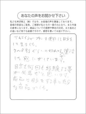 ab2d77786e 広島県 河野様 商品を見る. 長年貴社の製品を愛用しており ...